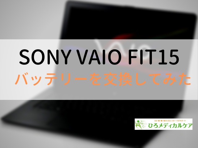 sony vaio fit15 バッテリー交換